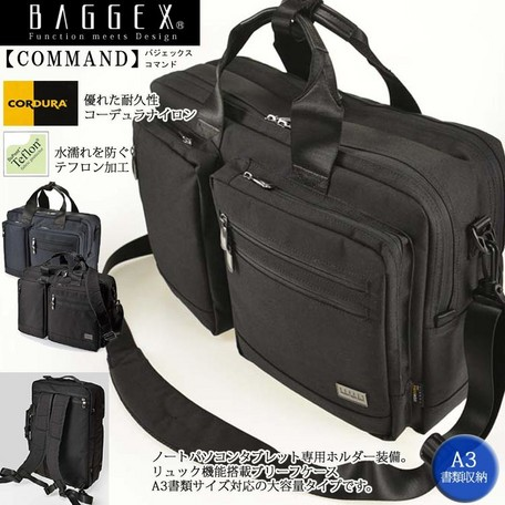ブリーフケース メンズ バッグ BAGGEX コマンド 3WAY 45cm A3対応 ビジネスバッグ 鞄