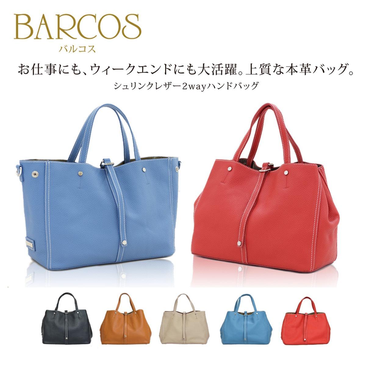 【送料無料】 ハンドバッグ 本革 シュリンクレザー 2WAY バルコス BARCOS バッグ