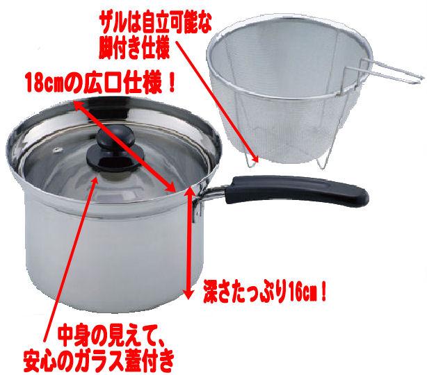 【!】ステンレス製ザル付き片手なべ!(パスタ鍋兼用) 鍋 ステンレス