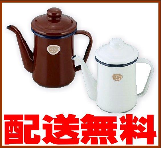 コーヒーポット コーヒーの香りを引き立てるホーローのコーヒーポット必要なだけお湯を沸かせるコンパクトサイズ 送料無料 ホーロー製 新色追加して再販 650ml コーヒーカップ約3杯分 ホーローケトル ドリップケトル ドリップポット アイボリー ポット ケトル おしゃれ ブラウン コーヒーケトル かわいい 国内正規品 ホーロー