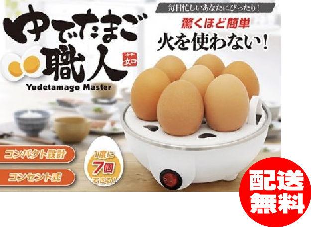 宅配便送料無料 一度に7個まで ゆで卵が作れ 温泉たまごなら6~7分で完成 茹で卵クッカーゆでたまご職人 定番の人気シリーズPOINT(ポイント)入荷 ゆでたまごメーカーゆで卵メーカー 送料無料