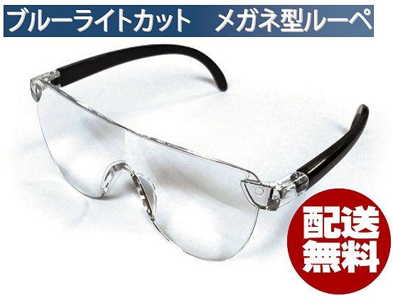 スマホの小さな文字も読みやすい ブルーライトカット 市場 1.3倍拡大のメガネ型ルーペ 晶画面から発生するブルーライトを遮断して 目に負担を与えません 送料無料 メガネ型ルーペ 定番キャンバス メガネ型拡大鏡 ブルーライトカット仕様メガネルーペ めがねルーペ 1.3倍 眼鏡型ルーペ 眼鏡拡大鏡 タイプ 拡大鏡 眼鏡ルーペ ルーペ眼鏡 メガネ拡大鏡 ルーペ ブルーライト