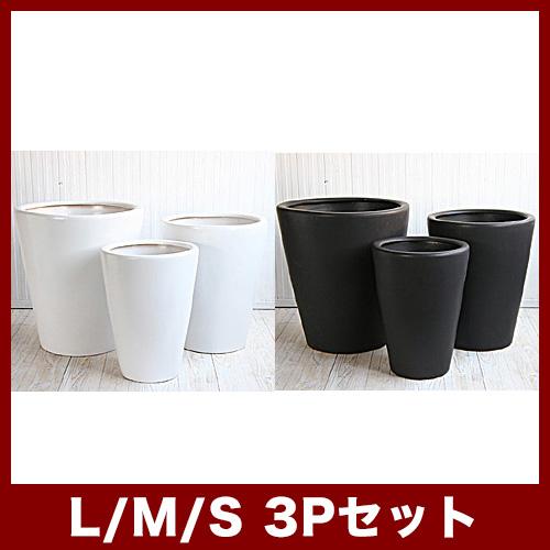 ルッカ PR1 マット L/M/S 3点セット   ≪植木鉢/おしゃれ/陶器鉢/白黒磁器系≫