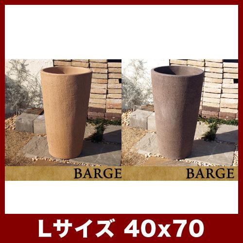 トリニダード ≪植木鉢/大型陶器/テラコッタ・素焼き鉢より堅牢≫ Lサイズ 963