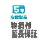 【物損付延長5年保証】40,001円から50,000円までの商品対象