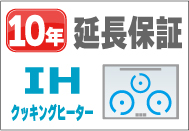 【IHクッキングヒーター用 延長10年保証】10,500円以上のIHクッキングヒーター対象