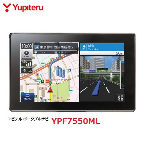 YUPITERU 7インチワイドVGA液晶 ポータブルカーナビ YPF7550ML