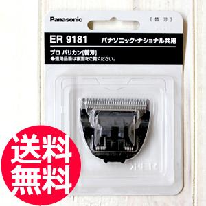 現品 パナソニック Panasonic 新色追加して再販 プロ バリカン ER145P-H用 ER9181 替刃 TG 送料無料