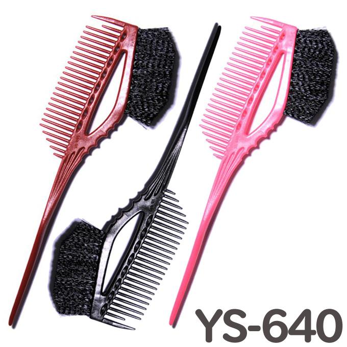 美容師 愛用 サロン専売品 ヘアカラー お得 ブラシ プロ用 業務用 送料無料 上品 ヘアカラーコーム Y.S ワイエスパーク YS-640 ヘアダイブラシ TG PARK ys640