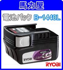 リョービ(RYOBI) リチウムイオン(電池パック)B-1440L(スライドタイプ) 4000mAh 「6406431」