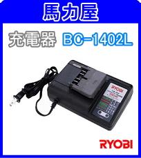リョービ(RYOBI) 充電器BC-1402L  「6406471」