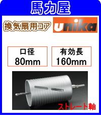 ユニカ(unika)換気扇用コア 80mm ストレート軸 FANタイプ [BZ-FAN80ST]