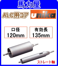 ユニカ(unika)ALC用コア 120mm ストレート軸 E&S [ES-A120ST]
