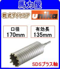 ユニカ(unika)乾式ダイヤ用コア 170mm SDSプラス軸 E&S [ES-D170SDS]
