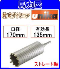 ユニカ(unika)乾式ダイヤ用コア 170mm ストレート軸 E&S [ES-D170ST]