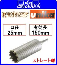 ユニカ(unika)乾式ダイヤ用コア 25mm ストレート軸 E&S [ES-D25ST]