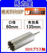 ユニカ(unika)乾式ダイヤ用コア 60mm SDSプラス軸 E&S [ES-D60SDS]