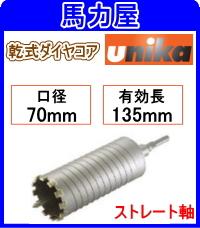 ユニカ(unika)乾式ダイヤ用コア 70mm ストレート軸 E&S [ES-D70ST]