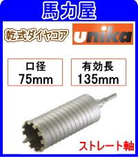 ユニカ(unika)乾式ダイヤ用コア 75mm ストレート軸 E&S [ES-D75ST]