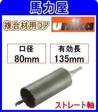 ユニカ(unika)複合材用コア 80mm ストレート軸 E&S [ES-F80ST]