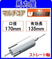 ユニカ(unika)マルチ用コア 170mm ストレート軸 E&S [ES-M170ST]