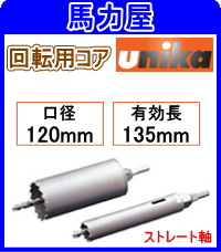 ユニカ(unika)回転用コア 120mm ストレート軸 E&S [ES-R120ST]