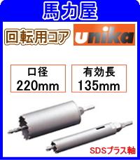 ユニカ(unika)回転用コア 220mm SDSプラス軸 E&S [ES-R220SDS]