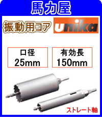 ユニカ(unika)振動用コア 25mm ストレート軸 E&S [ES-V25ST]