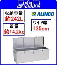 【代引・日時指定不可】アルインコ(ALINCO)万能アルミボックス BXA-135
