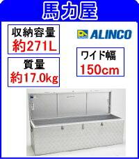 【代引・日時指定不可】アルインコ(ALINCO)万能アルミボックス BXA-150