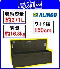 【代引・日時指定不可】アルインコ(ALINCO)万能アルミボックス ODグリーン BXA-150GR
