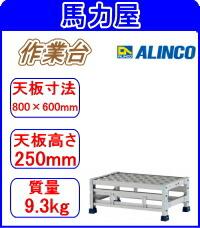 【代引不可・日時指定不可】アルインコ(ALINCO) 【1段】 作業台 CSBC-128WS