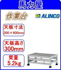 【代引不可・日時指定不可】アルインコ(ALINCO) 【1段】 作業台 CSBC-133WS
