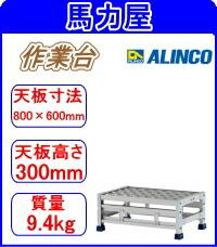 【代引不可・日時指定不可】アルインコ(ALINCO) 【1段】 作業台 CSBC-138WS
