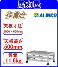 【代引不可・日時指定不可】アルインコ(ALINCO) 【1段】 作業台 CSBC-151WS