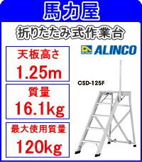 【代引・日時指定不可】アルインコ(ALINCO)折りたたみ式作業台 CSD-125F