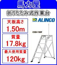 【代引・日時指定不可】アルインコ(ALINCO)折りたたみ式作業台 CSD-150F