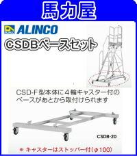 【代引・日時指定不可】アルインコ(ALINCO)CSDBベースセット  CSDB-20 【CSD-200F用】