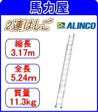 【代引・日時指定不可】アルインコ(ALINCO)2連はしご JXV-52DF 【3.17~5.24m】