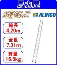 【代引・日時指定不可】アルインコ(ALINCO)2連はしご JXV-73DF 【4.20~7.31m】