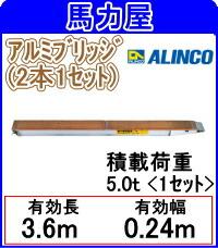 【代引不可・日時指定不可】アルインコ(ALINCO)アルミブリッジ KB-360-24-5.0 『5.0t』 【2本 1セット】