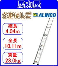 【代引不可・日時指定不可】アルインコ(ALINCO) 3連はしご KHS-100T 【4.04~10.11m】
