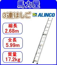 【代引不可・日時指定不可】アルインコ(ALINCO) 3連はしご KHS-60T 【2.68~5.99m】