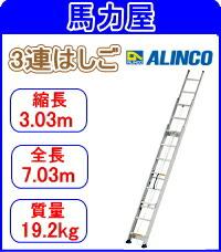 【代引不可・日時指定不可】アルインコ(ALINCO) 3連はしご KHS-70T 【3.03~7.03m】