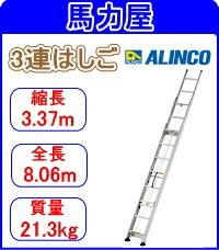 【代引不可・日時指定不可】アルインコ(ALINCO) 3連はしご KHS-80T 【3.37~8.06m】