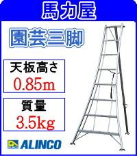 【代引不可・日時指定不可】アルインコ(ALINCO)三脚脚立 KWX-90 【オールアルミ】