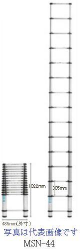 【代引不可・日時指定不可】アルインコ(ALINCO)伸縮式はしご MSN-44 【1.02~4.42m】
