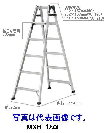 【代引・日時指定不可】アルインコ(ALINCO)はしご兼用脚立 MXB-210FX【幅広踏ざん採用】