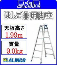 【代引不可・日時指定不可】アルインコ(ALINCO) はしご兼用脚立)PRS-210W 【ワイドステップ 55mm】