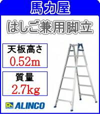 【代引不可・日時指定不可】アルインコ(ALINCO) はしご兼用脚立)PRS-60W 【ワイドステップ 55mm】